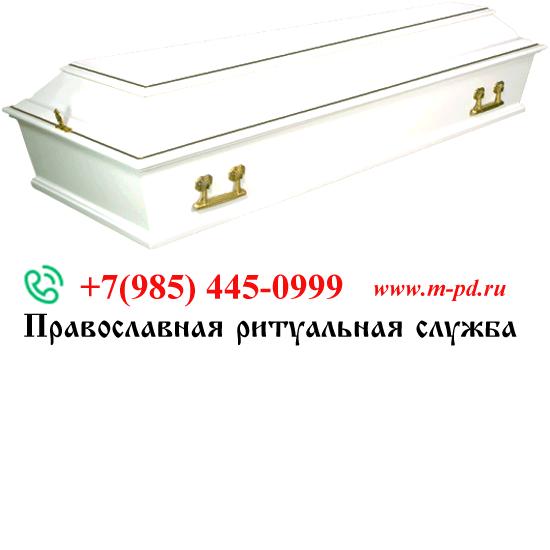 """Гроб лакированный """"Стандарт"""" 4-гранный, белый"""