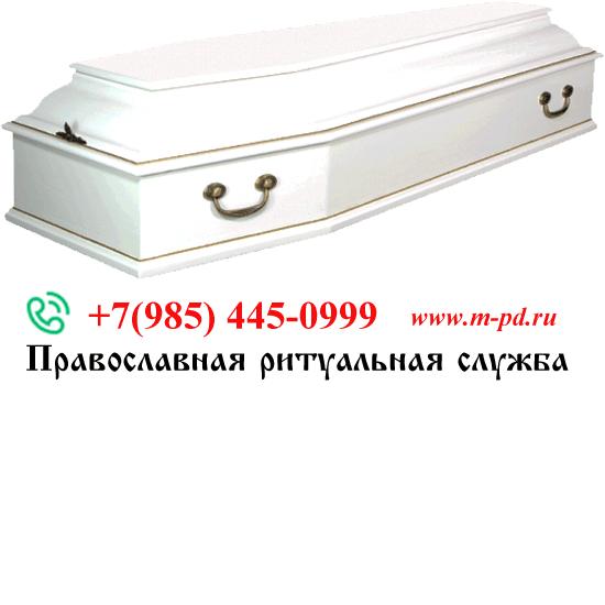 """Гроб лакированный, белый """"Классика"""" 6-гранный"""
