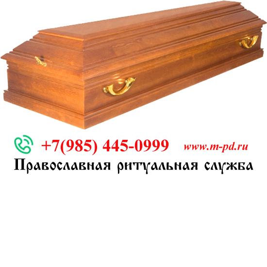 """Гроб лакированный, """"Пегас"""", 4-гранный, двухкрышечный"""