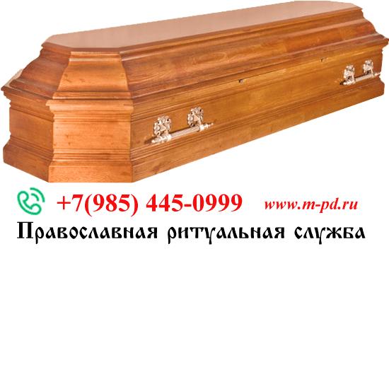 """Гроб лакированный, """"Пегас"""", 8-гранный"""