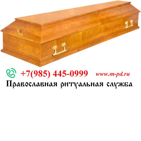 """Гроб лакированный, цвет орех,  """"Питер"""" 4-гранный"""