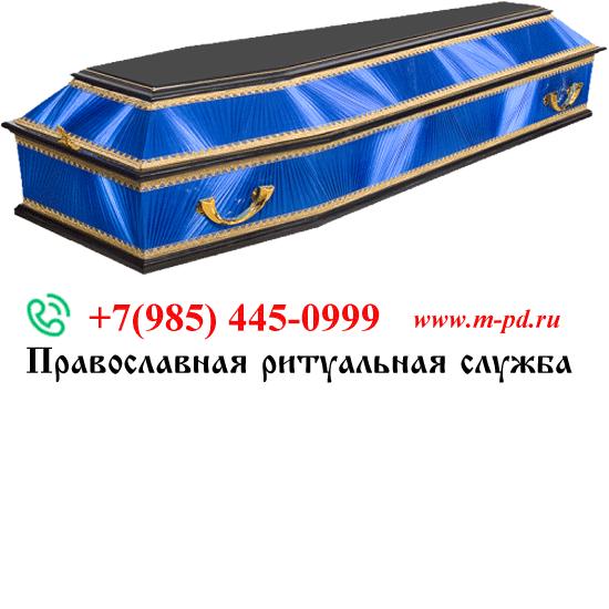 Гроб комбинированный, 6-ти гранный