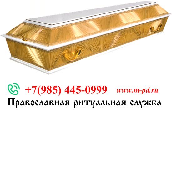 Гроб комбинированный, 4-гранный, белый, обтянутый золотой тканью