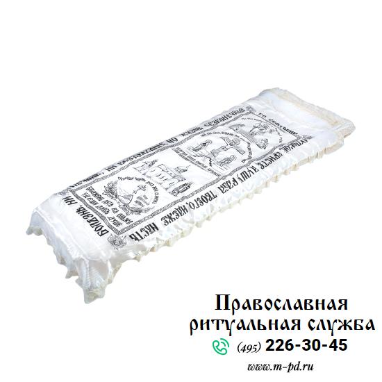 Покрывало в гроб, шелк,с православной символикой, черно-белое