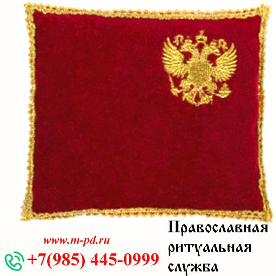 Орденская подушка в гроб, с вышивкой герб