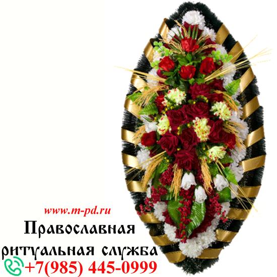 Венок похоронный элитный №13