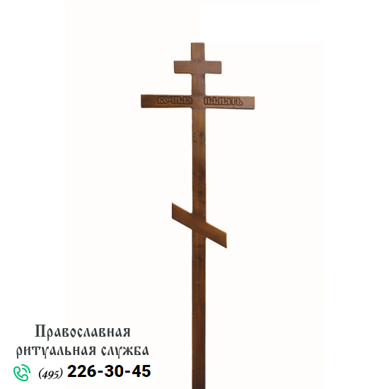 Крест на могилу, дуб, вечная память