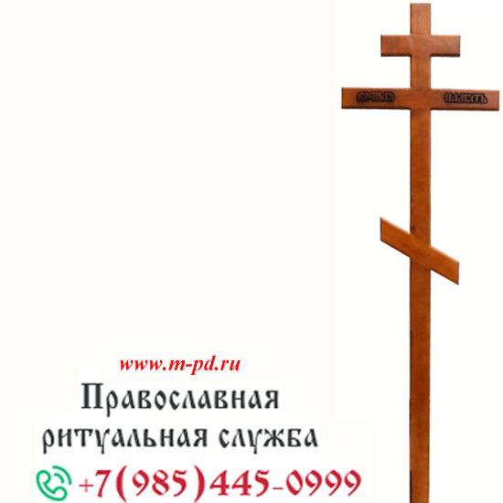 Крест на могилу сосна, Вечная Память