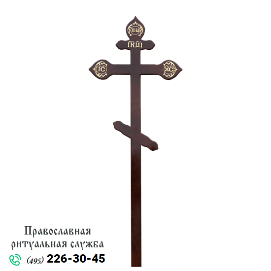 Крест на могилу сосна, фигурный,  темный