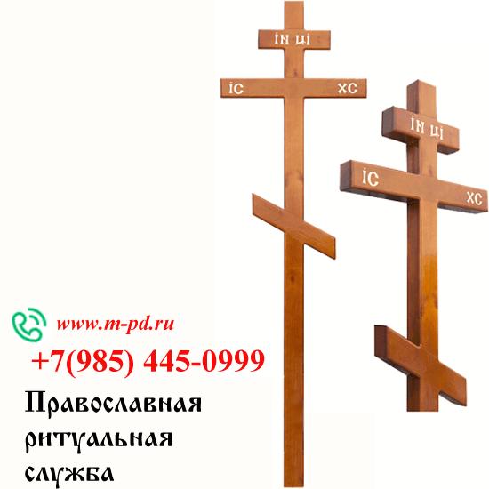 Крест на могилу сосна,брус, светлый
