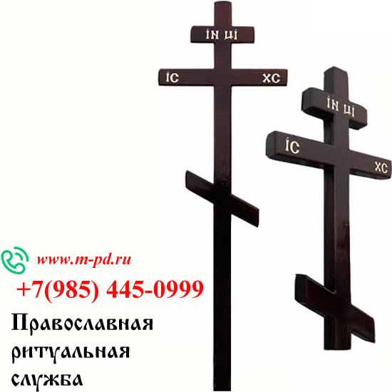 Крест на могилу сосна,брус, темный
