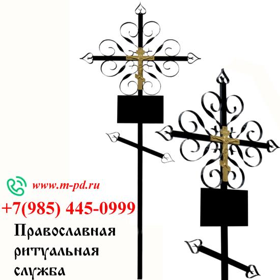 Крест на могилу из металла, завитой