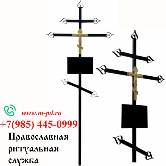 Крест на могилу из металла, православный