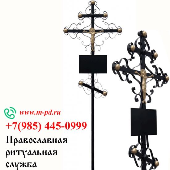 Крест на могилу металлический, вензель