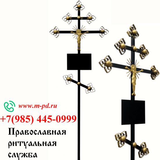 Крест на могилу металлический, золотой