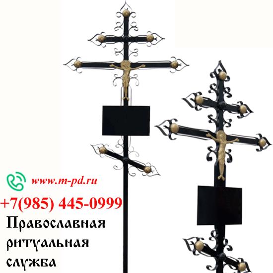 Крест на могилу металлический, Куполо