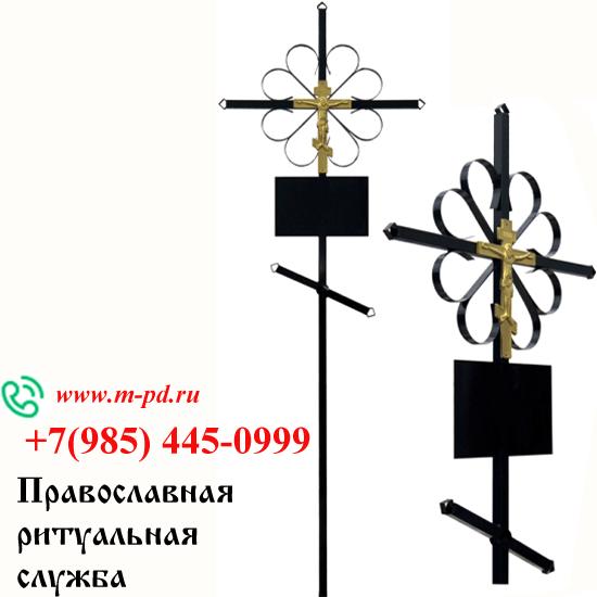 Крест на могилу металлический, стандарт