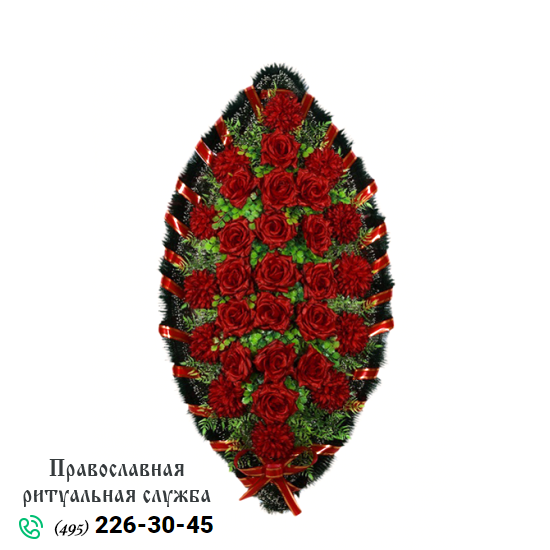 Венок ритуальный из искусственных цветов №12